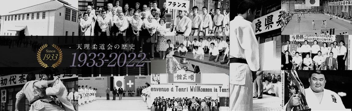 天理柔道会の歴史 1933-2015