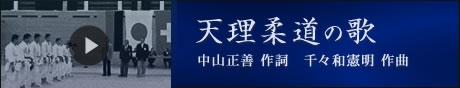 天理柔道の歌 中山正善 作詞 千々和憲明 作曲