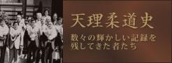 天理柔道史 数々の輝かしい記録を残してきた者たち