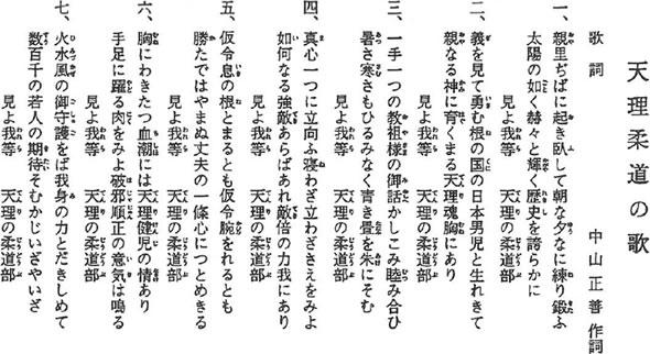 天理柔道の歌