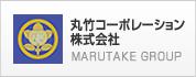 丸竹コーポレーション株式会社