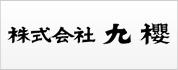 株式会社 九櫻