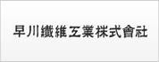 早川繊維工業株式会社