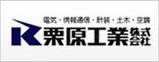 栗原工業株式会社