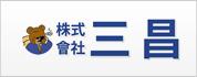 株式会社三昌