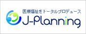 J-プランニング株式会社